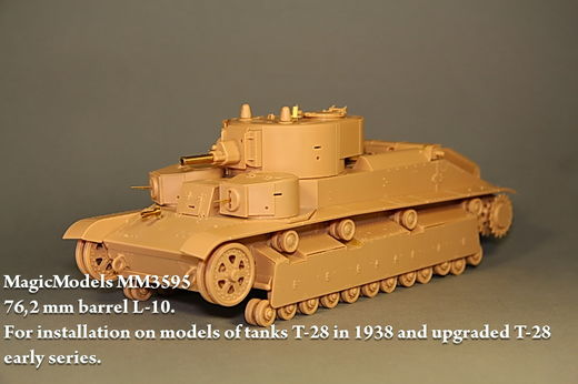 76,2 mm L-10 barrel . T-28 (mid, late) 1/35