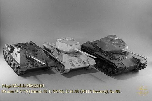 85 mm D-5T(S) barrel. IS-1, KV-85, T-34-85 (№112 Factory), Su-85. 1/35