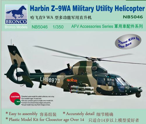 Harbin /-9WA Military Utility Helicopter  1:350